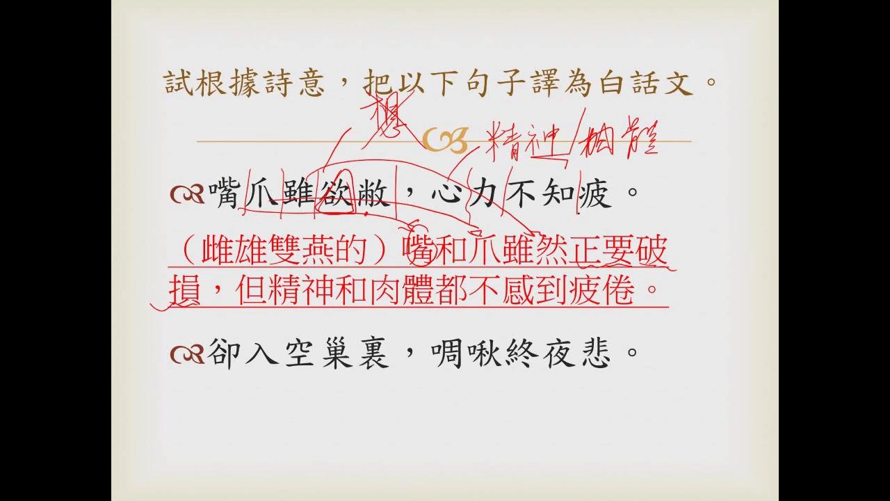 七年級《 燕詩》白居易 練習分析 - YouTube