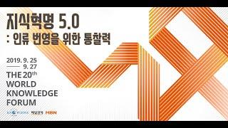 제20회 세계지식포럼 개막식(The 20th World Knowledge Forum opening ceremony)
