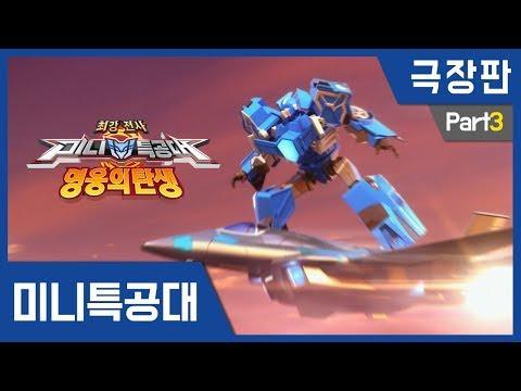 [극장판] 미니특공대 영웅의탄생 3부