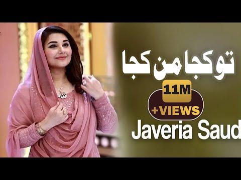 Tu Kuja Man Kuja | Ehed E Ramzan | Javeria Saud | Ramzan 2019 | Express Tv