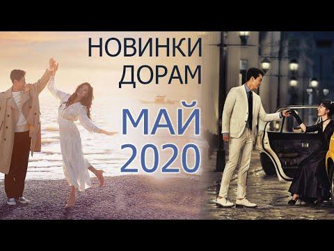 МАЙ 2020 НОВИНКИ ДОРАМ