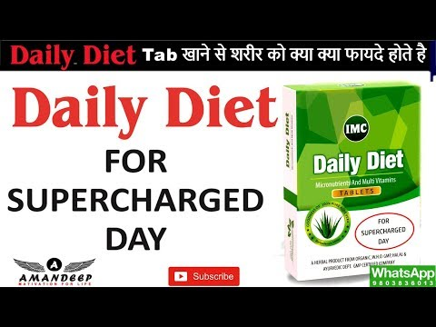 Daily Diet Tabet खाने से आप घर से ऑफिस तक मचाएंगे धमाल ! सब्सक्राइब करना ना भूलें !