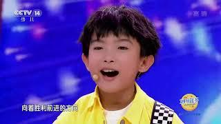 [音乐快递]《最初的信仰》 演唱:王钰阳|CCTV少儿