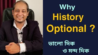 Why History Optional ? ভালো দিক ও মন্দ দিক ।Sujit Debnath:WBCS AND: PCS Education: