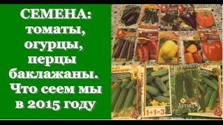 СЕМЕНА-2015: огурцы, томаты, перцы, баклажаны. Какие сорта МЫ сеем в 2015 году(Здравствуйте! В этом видео я покажу, какие семена томатов, огурцов, перцев и баклажан я выбрал для посадки..., 2015-02-28T06:56:16.000Z)