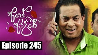 Ape Adare - අපේ ආදරේ Episode 245 | 07 - 03 - 2019 | Siyatha TV Thumbnail
