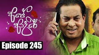 Ape Adare - අපේ ආදරේ Episode 245 | 07 - 03 - 2019 | Siyatha TV Thumbnail