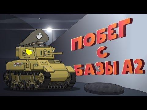 Побег с базы А2 - Мультики про танки