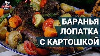 Сочная баранья лопатка с картошкой в духовке. Как приготовить? | Блюда из баранины