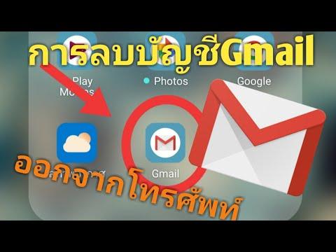 การลบบัญชีGmailออกจากโทรศัพท์