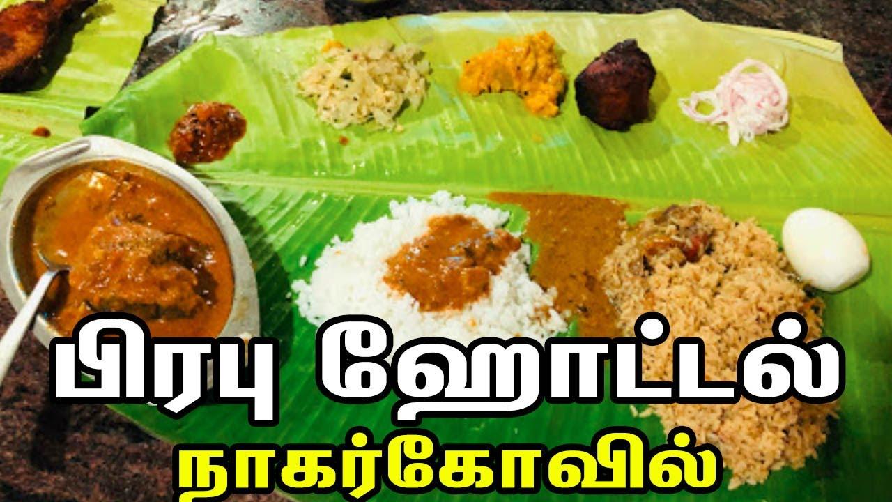 Famous Mutton Biriyani, Appam, Nattu Kozhi Chops hotel in Nagercoil | Prabu hotel Nagercoil