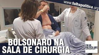 URGENTE: Bolsonaro em sala de cirurgia no Albert Einstein; veja últimas informações