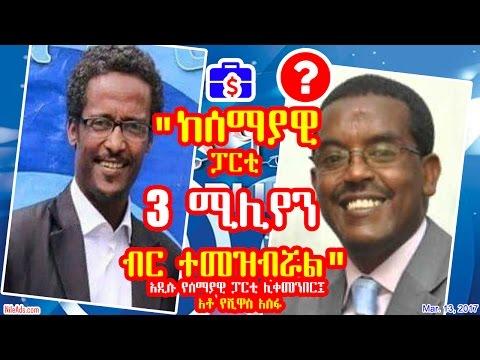 """Ethiopia: """"ከሰማያዊ ፓርቲ 3 ሚሊየን ብር ተመዝብሯል"""" አዲሱ የሰማያዊ ፓርቲ ሊቀመንበር፤ አቶ የሺዋስ አሰፋ - Semayawi Party - SBS"""