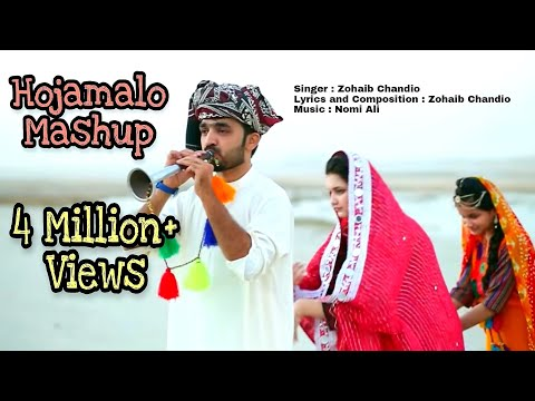 Hojamalo Mashup by Zohaib Chandio