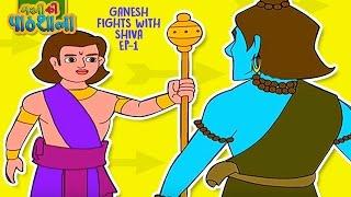Ganesh Fights With Shiva | Story For Kids | Animated Cartoon In Hindi | Mahabharat Cartoon Story[1]