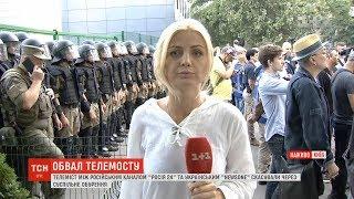 Попри скасування телемосту, під стінами каналу NewsOne триває акція протесту
