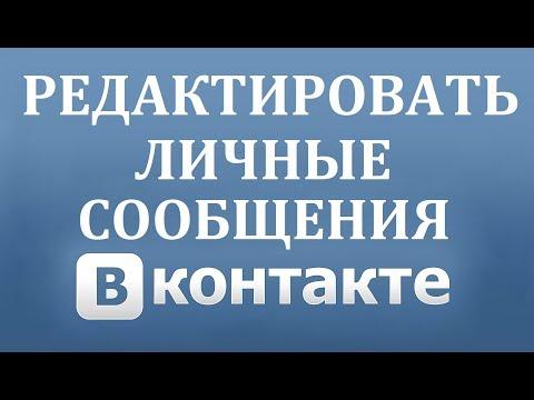 Как редактировать сообщения в Вконтакте