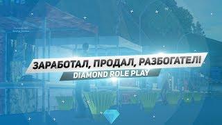 Система инвентаря | Рынок | Обновление начальных работ и многое другое на Diamond RP!