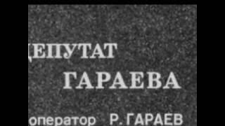 Советская Татария Депутат из Мульмы