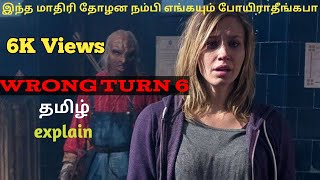 Wrong turn-6 story explained in tamil | Wrong turn series | Critic Tamilan