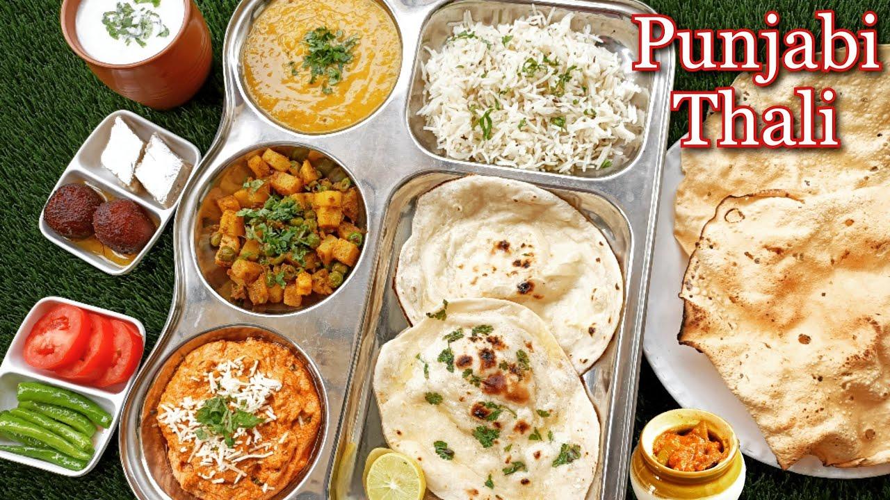 આ રક્ષાબંનધન પર ઘરે બનાવો રેસ્ટોરન્ટ જેવી પંજાબી થાળી । Punjabi Thali | Shreejifood