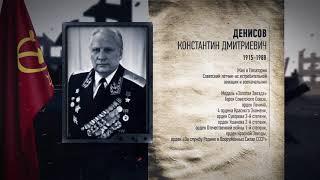 Константин Дмитриевич ДЕНИСОВ