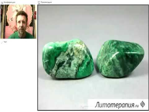 Жадеит.  Сакральные свойства.  Лечение камнями. Литотерапия