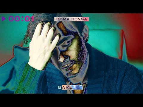 Roma Kenga - Bare | Альбом | 2020
