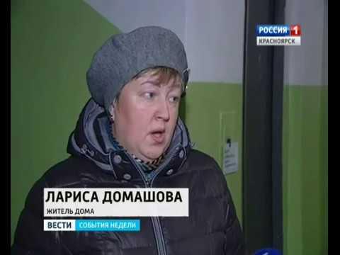 События недели:  о банкротстве управляющих компаний Красноярска