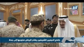 خادم الحرمين الشريفين يغادر الرياض متوجهاً إلى جدة