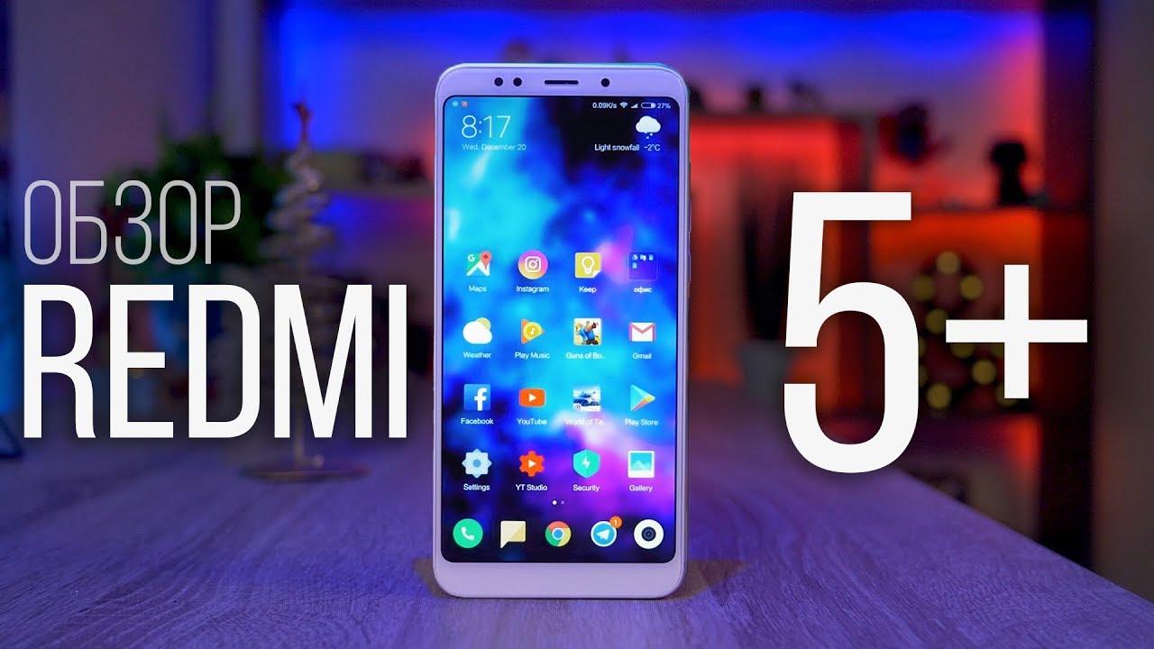 Обзор Xiaomi REDMI 5 PLUS - РВЕТ ВСЕХ!