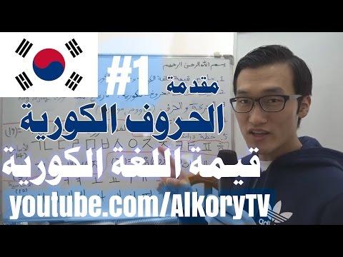 تعلم الحروف الكورية Korean Alphabet