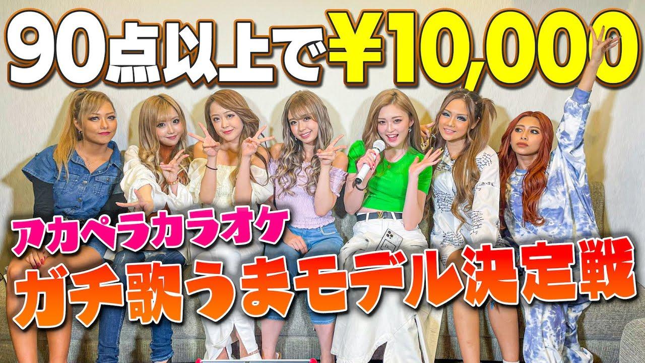 【賞金あり】ガチ歌うまモデル決定戦→90点以上でたら1万円✨