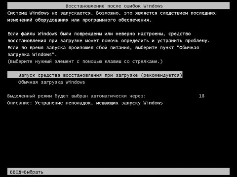 Как отключить автоматическое восстановление при загрузке Windows 7