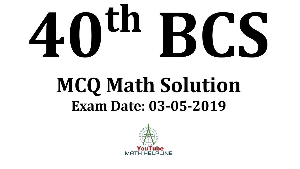 40th BCS MCQ Math Question Solution ৪০তম বিসিএস