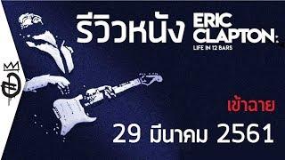 รีวิว ก่อนไปดูหนัง Eric Clapton #EricClaptonLifeIn12Bars  | อสมการ