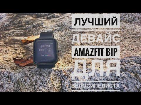 Отзыв о Amazfit Bip с точки зрения велосипедиста | Лучший девайс для велосипеда?