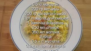 Очень вкусная  запеканка из макарон с ананасом, ветчиной и сыром.