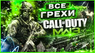 ВСЕ ГРЕХИ ИГРЫ Call Of Duty Modern Warfare 3 ИгроГрехи