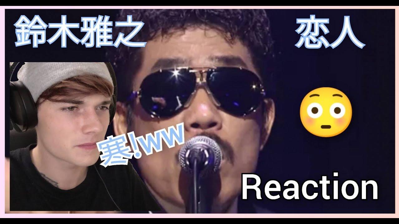 『鈴木雅之/恋人』イギリス人の反応 |Masayuki Suzuki Koibito MV REACTION 外国人の反応