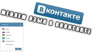 #ЛАЙФХАК: Язык в вк. Как изменить язык в вконтакте?