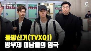 동방신기(TVXQ!), 방부제 미남들의 입국ㅣCBC뉴스, CBCNEWS, 씨비씨뉴스
