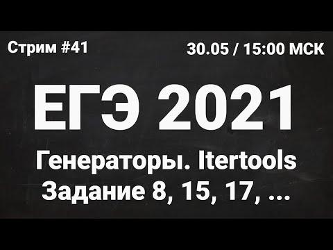 ЕГЭ по информатике 2021.41 Генераторы и itertools