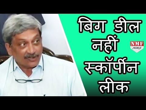 Manohar parrikar ने कहा scorpene...