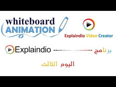 مشروع نور 2 ( دورة ال WhiteBoard Animation - اليوم الثالث ) Eplaindio