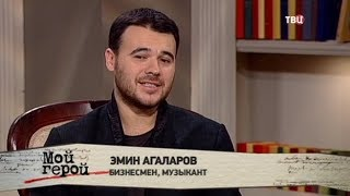 Эмин Агаларов Мой герой