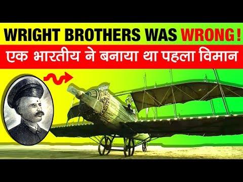 Wright Brothers Was Wrong! ❎ एक भारतीय ने बनाया था पहला विमान | Shivkar Bapuji Talpade Biography