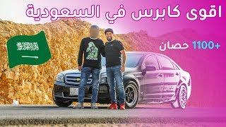 أقوى سيارة شيفروليه كابرس في السعودية