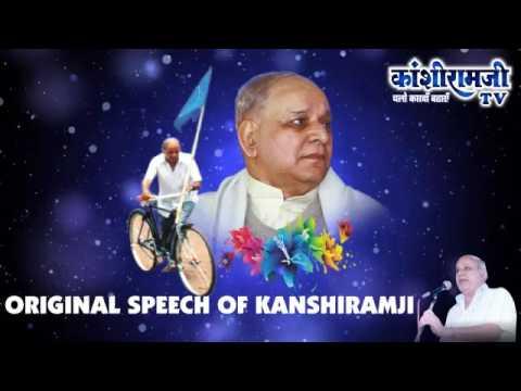 Kanshiramji ORIGINAL SPEECH