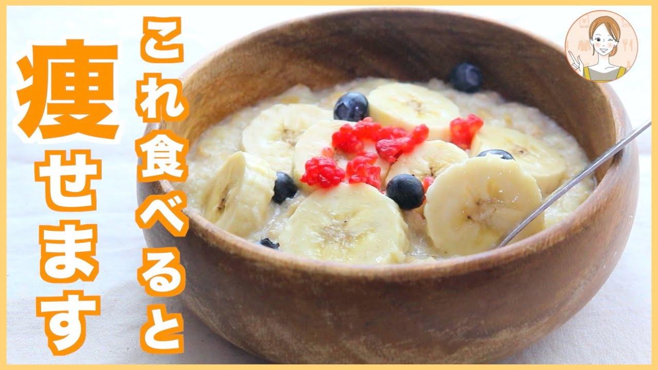 【痩せます】美味しいオートミールレシピ3選【朝食ダイエット】【美味しい食べ方/糖質制限/オートミールヨーグルト】